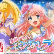 エイチームとブシロード、TBSテレビ、『スタリラ』でイベント「変身 ヒロイン! 新訳シンデレラ」と「夢見る夜の舞踏会ガチャ」を開始!