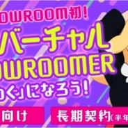 SHOWROOM、バーチャル SHOWROOMERの「東雲めぐ」を発表 声優オーディションも開催へ