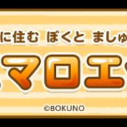 ゲームオン、『クックと魔法のレシピ おかわり』 で「ぼくマロ」とのコラボを9月13日より開始