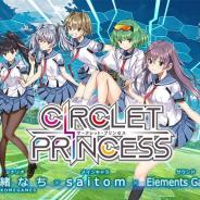 DMM GAMES、『CIRCLET PRINCESS』のサービスを2020年3月31日をもって終了