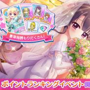 ポニーキャニオンとhotarubi、『Re:ステージ!プリズムステップ』でウエディングイベントを開催
