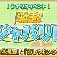 セガ、「けものフレンズ3」にてシナリオイベント「激走!追って追われてジャパリレース」を開催!