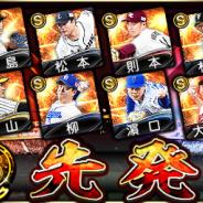 KONAMI、『プロ野球スピリッツA』で「2021 Series1」に新選手追加! 東浜巨や今村信貴らSランク先発選手が登場!