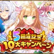 マイネットゲームス、『ウチの姫さまがいちばんカワイイ』でiOS版5周年を記念するキャンペーン「マリンのお願い」を開催