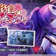 セガとCraft Egg、『プロジェクトセカイ』で新メンバー登場ガチャ「人形達の舞踏会ガチャ」を開始!