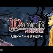 ウェード・コム、『人狼ゲーム~牢獄の悪夢~』をauスマートパス向けに配信開始