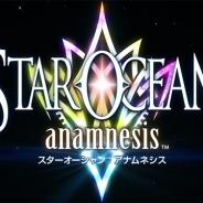 スクエニ、スターオーシャンシリーズ最新作『スターオーシャン:アナムネシス』のゲームトレーラーを公開! 動作可能端末の情報も公開