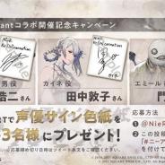 スクエニ、『NieR Re[in]carnation』が「レプリカントコラボキャンペーン!」を開催 遊佐浩二さんら声優3名のサイン色紙をプレゼント!