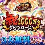 エイチーム、『三国大戦スマッシュ!』が累計1000万DLを突破! 3つの無料ガチャなど「1000万DL記念キャンペーン」を開催
