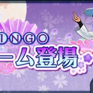 X-LEGEND、『Ash Tale-風の大陸-』で復刻アバターや新たに開放した「龍騎勲章-海豚・英雄」の獲得に挑戦できる「BINGOゲーム」を追加