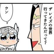 スクエニ、大川ぶくぶ先生による『ヴァルキリーアナトミア』と『テイルズ オブ ザ レイズ』のコラボ記念四コマ漫画(後編)を公開!