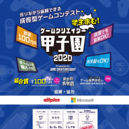 ゲームクリエイターズギルド事業、世界初の学生対象成長型ゲームコンテスト「ゲームクリエイター甲子園」を開催