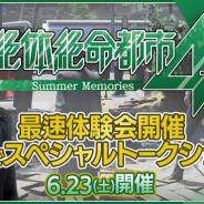 【PSVR】『絶体絶命都市4Plus -Summer Memories-』 スペシャルトークショウ&ゲーム体験会が開催