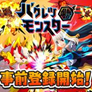 コロプラ、対戦アクションゲーム『バクレツモンスター』の事前登録を開始! インディゴゲームスタジオが開発 TVアニメ『ポプテピピック』とのコラボも決定!