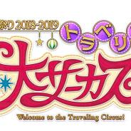 FGO PROJECT、「FGO冬祭り2018-2019~トラベリング大サーカス︕~」を発表 今冬から来春にかけて北海道、宮城、大阪、熊本で開催!