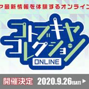 コトブキヤ、オンライン展示会「コトブキヤコレクションONLINE 」を9月26日より開催 フィギュアやプラモデル、雑貨の新商品を紹介