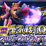 バンナム、『スーパーロボット大戦X-Ω』で「12月ピックアップガシャ」を開催! 「SPガシャ・ルルーシュ生誕祭」も実施!