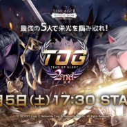 ネットマーブル、『リネージュ2 レボリューション』でTOG 2nd決勝戦を5日17時30分より開催 YouTubeにて生配信