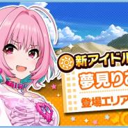 バンナム、『デレマス』で新アイドルで「夢見りあむ」が登場! 新エリア新エリア「鳥取」で出会えうチャンス!!