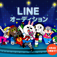LINE、次世代のスターを発掘する「LINE オーディション」を開始。LINEから誰でも簡単に応募・投票に参加可能…第一弾はソニーミュージックと共同開催