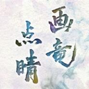 【連載】『消滅都市』元世界王者の消滅亭やまはんがランキングイベントを総括ー第6回「画竜点睛」総合トップ100の人気タマシイを発表