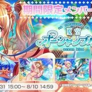 【Google Playランキング(8/2)】夏空オーシャンブルーガチャ実施の『バンドリ!』19位 『戦姫絶唱シンフォギア XD』は天羽奏誕生日で22位に浮上