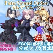 KADOKAWA、 FGO第1部を振り返る公式ブック「Fate/Grand Order カルデアエース」を4月15日発売