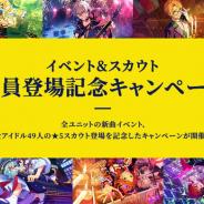 Happy Elements、『あんさんぶるスターズ!!Basic&Music』でイベント&スカウト全員登場記念キャンペーンを開催!