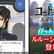 DeNA、「ハッカドール」がアニメ『コードギアス』とのコラボキャンペーンを実施 「ハッカトーク!」には「ルルーシュ(CV:福山潤)」が登場