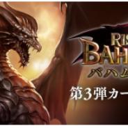Cygames、『Shadowverse』第3弾カードパック「Rise of Bahamut/バハムート降臨」の提供を開始 プレゼントキャンペーンも実施