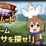 Cygames、『神撃のバハムート』内でミニゲームイベント「ハンサを探せ!」開催! ゲーム内漫画「4コマのバハムート」1000回を記念して