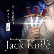 「Take Tale Table」、心理戦カードゲーム『Jack Knife』を「ゲームマーケット2018秋」で販売