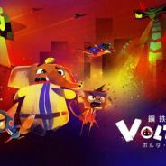 ガンホーの米国子会社、ストラテジーロボット対戦ゲーム『鋼鉄重機ボルタ・エックス』をSwitchとSteam向けに明日リリース