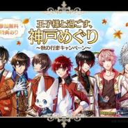 ジークレスト『夢王国と眠れる100人の王子様』が神戸で「王子様と過ごす神戸めぐり~秋の行楽キャンペーン~」を開催