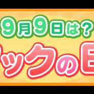 ゲームオン、『クックと魔法のレシピ おかわり』で限定レシピがもらえる期間限定の特別イベント・キャンペーン「クックの日スペシャルイベント」を開催!