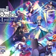 FGO PROJECT、『Fate/Grand Order』で一部ゲームシステムの調整のためのメンテナンスを実施