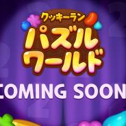 デヴシスターズ、『ハロー!ブレイブクッキーズ』のタイトル名を『クッキーラン:パズルワールド』に変更へ…30日に実施予定の大型アプデに合わせて