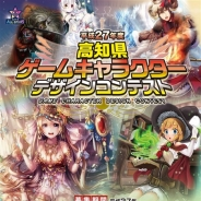 高知県、「高知県ゲームキャラクターデザインコンテスト」を開催 オルトプラス、GameBank、ポケラボ、モノビット、モブキャストが特別協賛