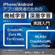 ボーンデジタル、書籍『iPhone/Androidアプリ開発者のための機械学習・深層学習 実践入門』を1月下旬より刊行