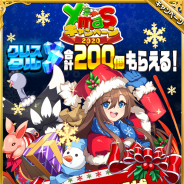 StudioZ、『エレメンタルストーリー』で「Xmasキャンペーン2020」を開催! ★6聖夜のベル&ベットが初登場!