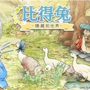 ポッピンゲームズジャパン、『ピーターラビット - 小さな村の探しもの -』の繁体字版『比得兔:隱藏的世界』の台湾・香港・マカオでのサービスが開始
