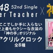 ブランジスタゲーム、『神の手』でAKB48の52ndシングル「Teacher Teacher」の発売記念コラボを6月22日より開催!
