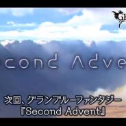 Cygames、『グランブルーファンタジー』でサイドストーリーに「Second Advent」を近日追加