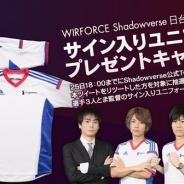 Cygames、『Shadowverse』で日台韓対抗戦を記念して日本チームサイン入りユニフォームを抽選で2名にプレゼント
