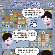 フジゲームス、サクセスとの共同開発で『ゲゲゲの鬼太郎 妖怪横丁』のスピンオフミニゲーム第二弾『鬼太郎 ようがめ』をリリース