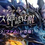 ネットマーブル、『セブンナイツ(Seven Knights)』で「クリス」の神話覚醒を実装!!
