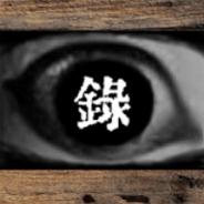 個人開発のHayate Tsuchiya、FPS視点の3D探索ホラーゲーム『録 -Roku-【3Dホラーゲーム】』を配信開始!