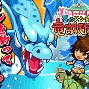 カヤック、『ぼくらの甲子園!ポケット』で今年も釣りイベントを開催! 新イベント「夏のヌシ釣り!竜宮城伝説!」を実施