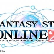 セガゲームス、『ファンタシースターオンライン2』でTVアニメ放送を記念したキャンペーンを開催!