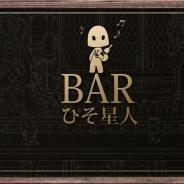 ミストウォーカー、植松伸夫さん、河野暁子さんをゲストに招いてトークを行うバラエティー番組「BARひそ星人」放送決定!